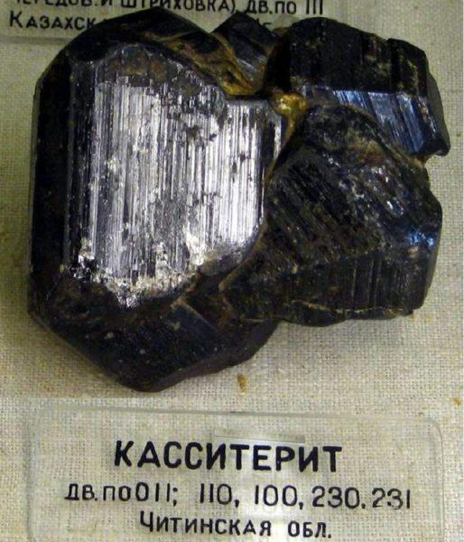 Касситерит олово
