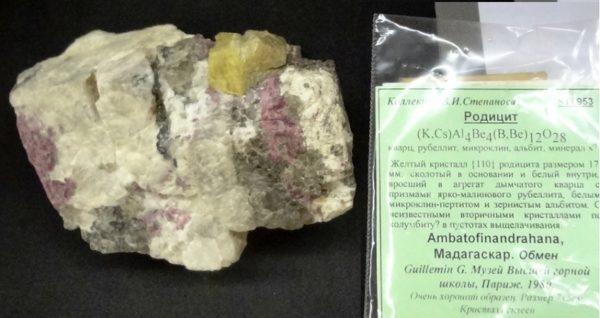 Камень Родицит