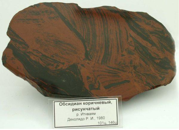 Камень обсидиан коричневый