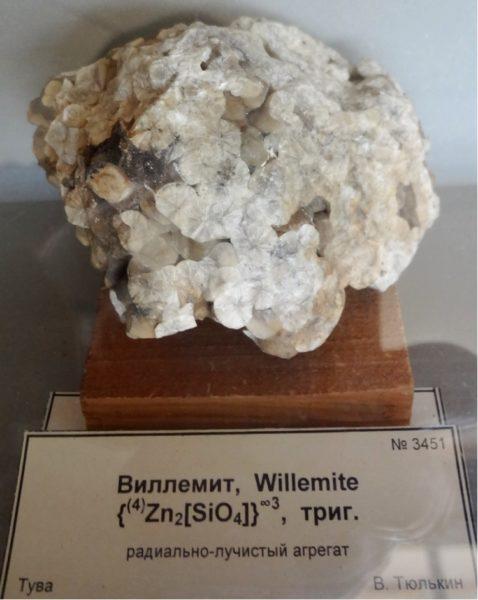 Минерал Виллемит