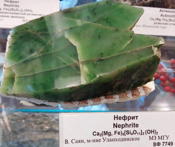Салатовый нефрит