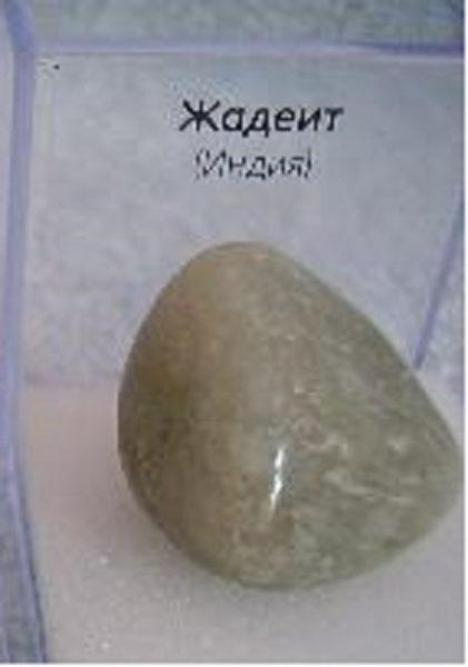 Белый жадеит камень свойства
