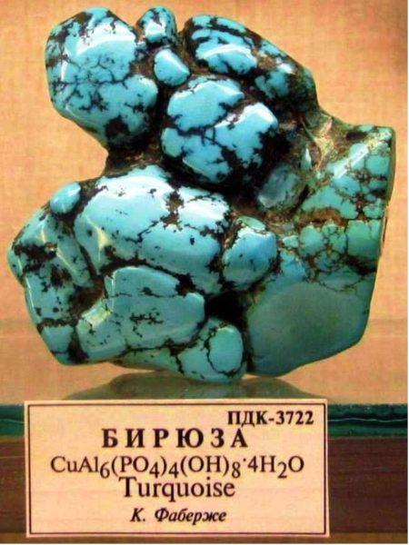 Как выглядит камень бирюза фото