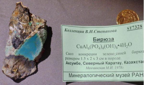 Как выглядит бирюза камень фото и описание