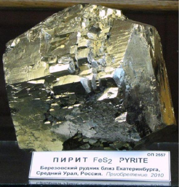 Химическая формула пирита