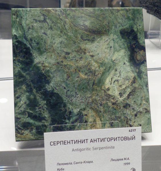 Серпентин минерал свойства