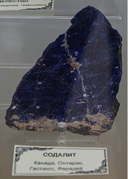Камень синий содалит фото камня