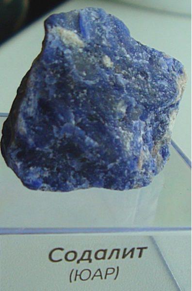 Камень содалит фото свойства