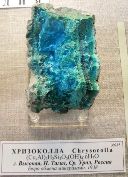 Как выглядит камень хризоколла фото